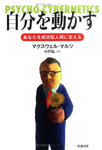 Move yourself - to change the success: Tomomichi publication