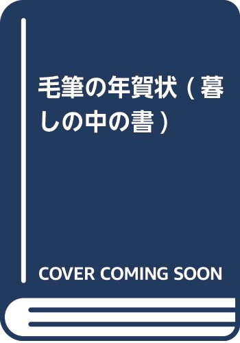 Matter of life) New Year's card of: Tomomichi publication