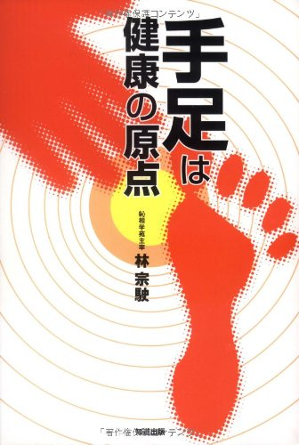 The origin of the hands and feet: Tomomichi publication
