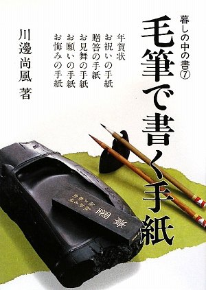 Matter of life) letter be written in: Tomomichi publication