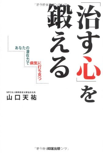 """To train the """"mind cure"""" - to: Tomomichi publication"""