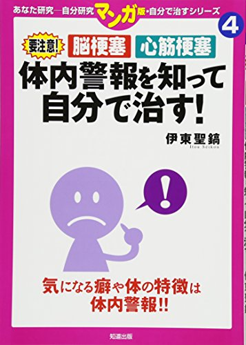 Series to cure in the manga version-yourself): Tomomichi publication