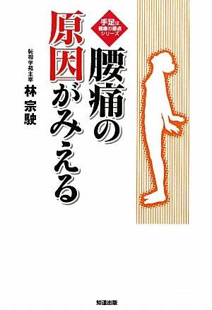 Limbs origin series of health) the cause: Tomomichi publication