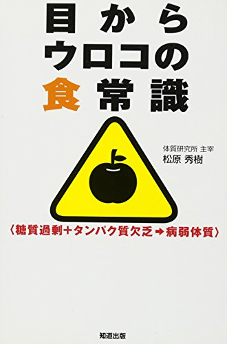 Diet common sense of eye-opening (2012) ISBN: Tomomichi publication