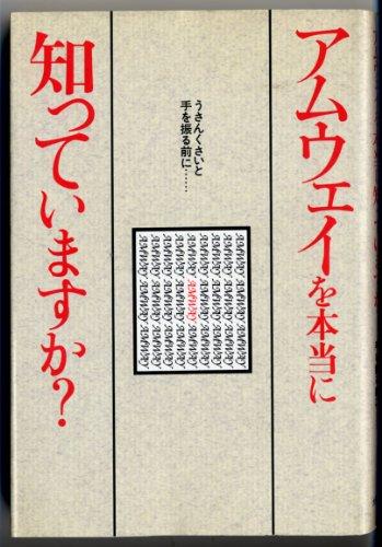 9784886723598: AMWAY International = Amuei o honto ni shitteimasuka [Japanese Edition]