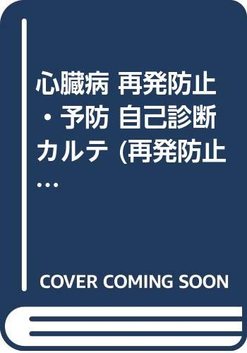 9784886825230: Heart disease recurrence prevention, prevention self-diagnostic medical record (recurrence prevention, prevention self-diagnosis chart) (1996) ISBN: 4886825230 [Japanese Import]