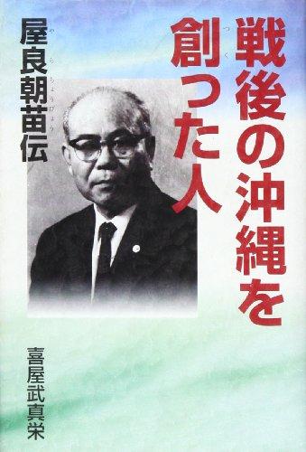9784886833815: Sengo no Okinawa o tsukutta hito: Yara Chōbyō den (Japanese Edition)