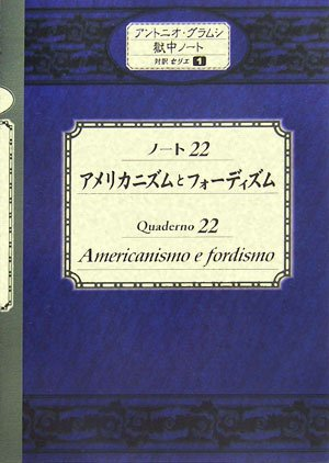 9784886835710: 22 Americanism and Fordism Notes (Antonio Gramsci prison notes bilingual Serie) (2006) ISBN: 4886835716 [Japanese Import]