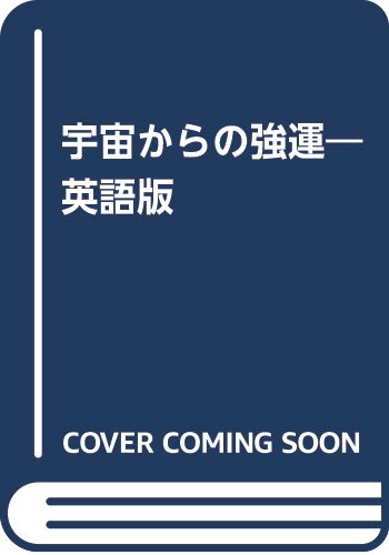 9784886928160: Luck from space - English version (1998) ISBN: 4886928161 [Japanese Import]