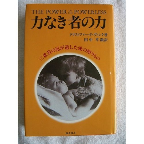 9784886932136: Dedicated to the one I love the brother of triple trouble is left behind - the power of the person without power (1989) ISBN: 4886932134 [Japanese Import]