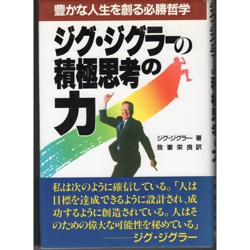 9784886932396: Winning philosophy that creates a rich life - the power of positive thinking of the jig-Zigler (1991) ISBN: 4886932398 [Japanese Import]