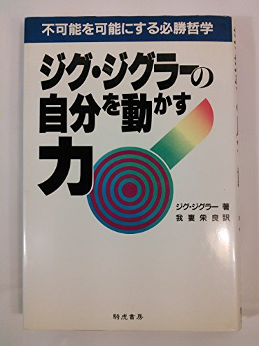 9784886932440: The winning philosophy to make the impossible possible - power to move yourself of the jig-Zigler (1992) ISBN: 4886932444 [Japanese Import]