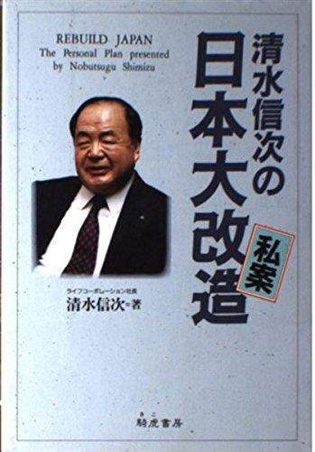 Shinji Shimizu of Japan large remodeling cyan