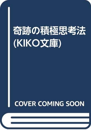 9784886936622: Positive thinking of the miracle (KIKO Novel) (1996) ISBN: 4886936628 [Japanese Import]