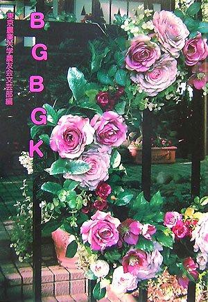 9784886941275: BGBGK (2007) ISBN: 4886941273 [Japanese Import]