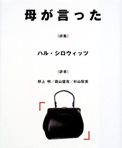 9784886951601: Mother said (2002) ISBN: 4886951600 [Japanese Import]