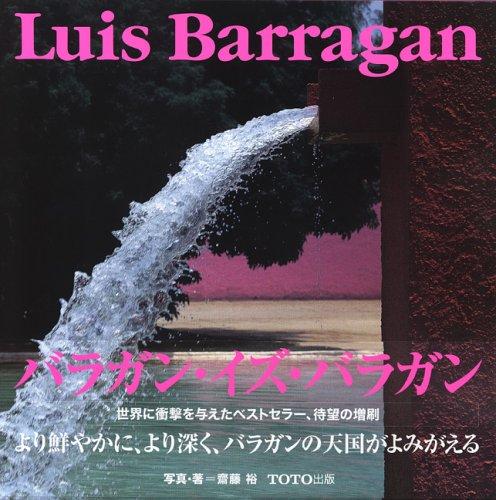 9784887061439: Luis Barragan