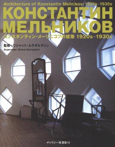 9784887062177: Konstantin Melnikov: The Architecture 1920s-1930s