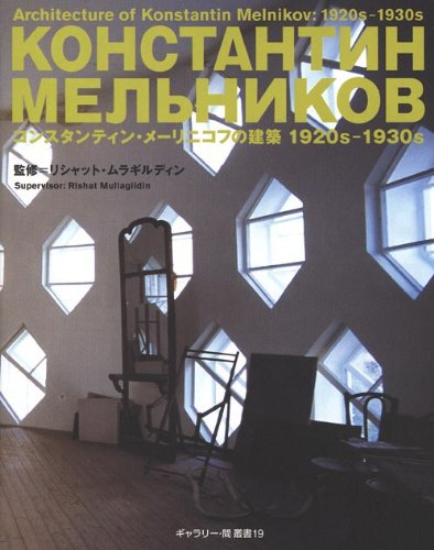 9784887062177: The Architecture Of Melnikov