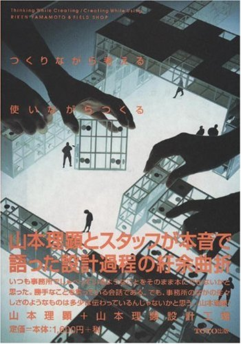 9784887062238: Thinking While Creating, Creating While Using (Jap/Engl Edition) (English and Japanese Edition)