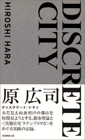 9784887062474: Discrete City (Box Set of 4 Paperbacks)