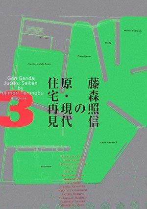 9784887062726: Fujimori Terunobu No Gen Gendai Jūtaku Saiken: 3