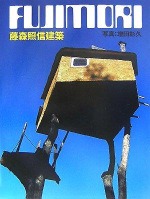 Fujimori Terunobu: Architecture (English and Japanese Edition): Fujimori