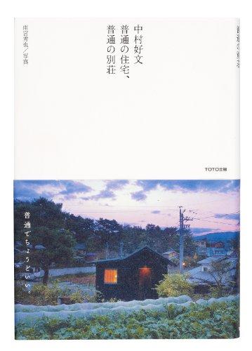 Nakamura Yoshifumi Futsū No Jūtaku Futsū No Bessō: TOTO ...