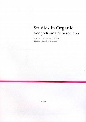 Studies in Organic: Kuma & Associates: Kengo Kuma