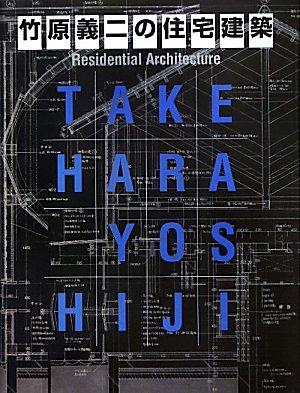 9784887063105: Yoshiji Takehara: Residential Architecture