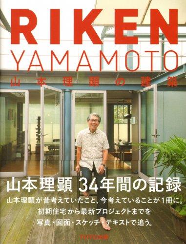 9784887063150: Riken Yamamoto