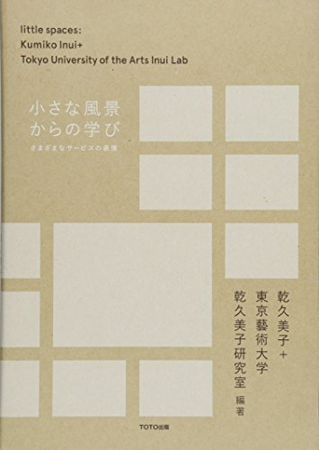 9784887063419: Kumiko Inui: Little Spaces (Japanese Only) (Japanese Edition)