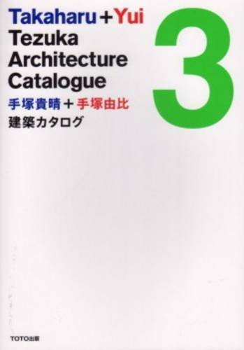 9784887063501: Takaharu + Yui Tezuka Architecture Catalogue: 3 (English and Japanese Edition)