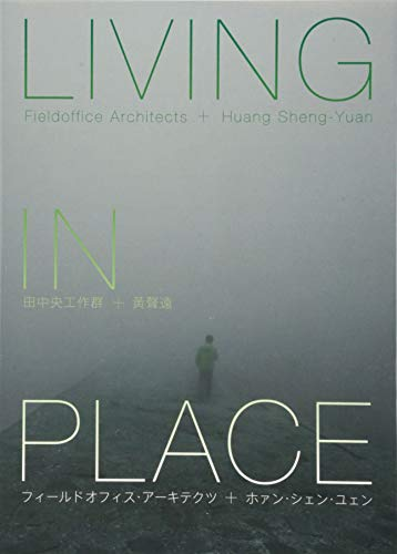 9784887063518: Living in Place Fieldoffice + Huang Sheng-Yuan (English and Japanese Edition)