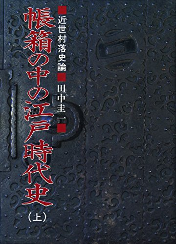 kinsesonrakushiron (tobaribakononakanoedojidaishi) [Tankobon Hardcover] [Oct 01, 1991] keichi, ...