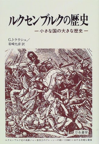 9784887082397: Big history of a small country - the history of Luxembourg (1999) ISBN: 4887082398 [Japanese Import]
