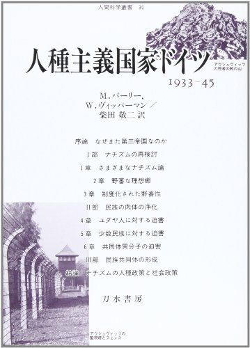 9784887082700: Racism nation Germany -1933-45 (Human Sciences Sosho) (2001) ISBN: 4887082703 [Japanese Import]