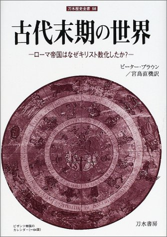 9784887082847: The ancient world end - why? Roman Empire Did the Christianity of (water sword history complete book) (2002) ISBN: 4887082843 [Japanese Import]