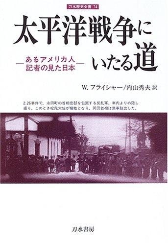 Japan (sword water history complete book) I: Sword water Shobo