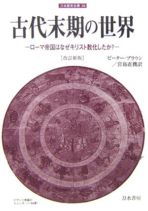 9784887083547: The ancient world end - why? Roman Empire Did the Christianity of (water sword history complete book) (2006) ISBN: 4887083548 [Japanese Import]