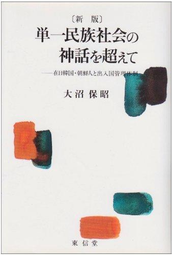 9784887131743: Tanitsu minzoku shakai no shinwa o koete: Zainichi Kankoku, Chosenjin to shutsunyukoku kanri taisei (Japanese Edition)