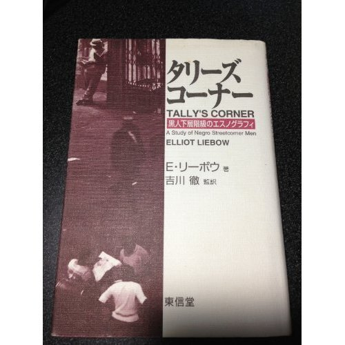 9784887133952: Ethnography of the black lower class - Tully's Corner (2001) ISBN: 4887133952 [Japanese Import]