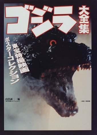 9784887183643: Godzilla Complete Works - Toho special effects movie poster collection (1995) ISBN: 488718364X [Japanese Import]