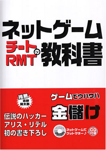 9784887188242: Textbook of net game cheat RMT (2005) ISBN: 4887188242 [Japanese Import]