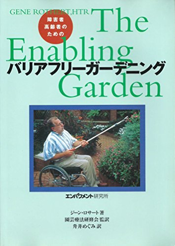 9784887203808: Barrier-free gardening for the disabled and elderly persons (2002) ISBN: 4887203802 [Japanese Import]