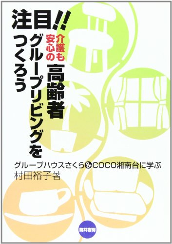 9784887204980: Learn to group Sakura House & COCO Shonandai -! That Let's make the elderly group living peace of mind attention care (2005) ISBN: 4887204981 [Japanese Import]