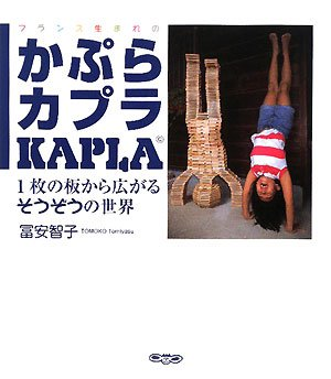 9784887205703: World of imagination that spread from the coupler plate coupler KAPLA-1 piece (2008) ISBN: 4887205708 [Japanese Import]