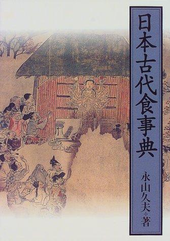 9784887213302: Nihon Kodai Shokujiten