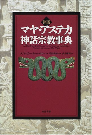 9784887214217: Illustrated Maya Aztec mythology religion encyclopedia (2000) ISBN: 4887214219 [Japanese Import]