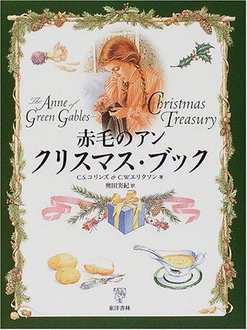 9784887214316: Anne of Green Gables Christmas book (2000) ISBN: 4887214316 [Japanese Import]